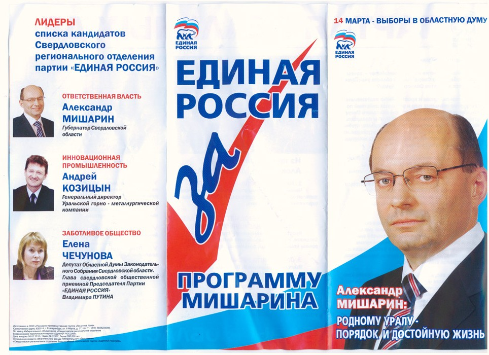 кандидат в депутаты буклет листовка лучшей