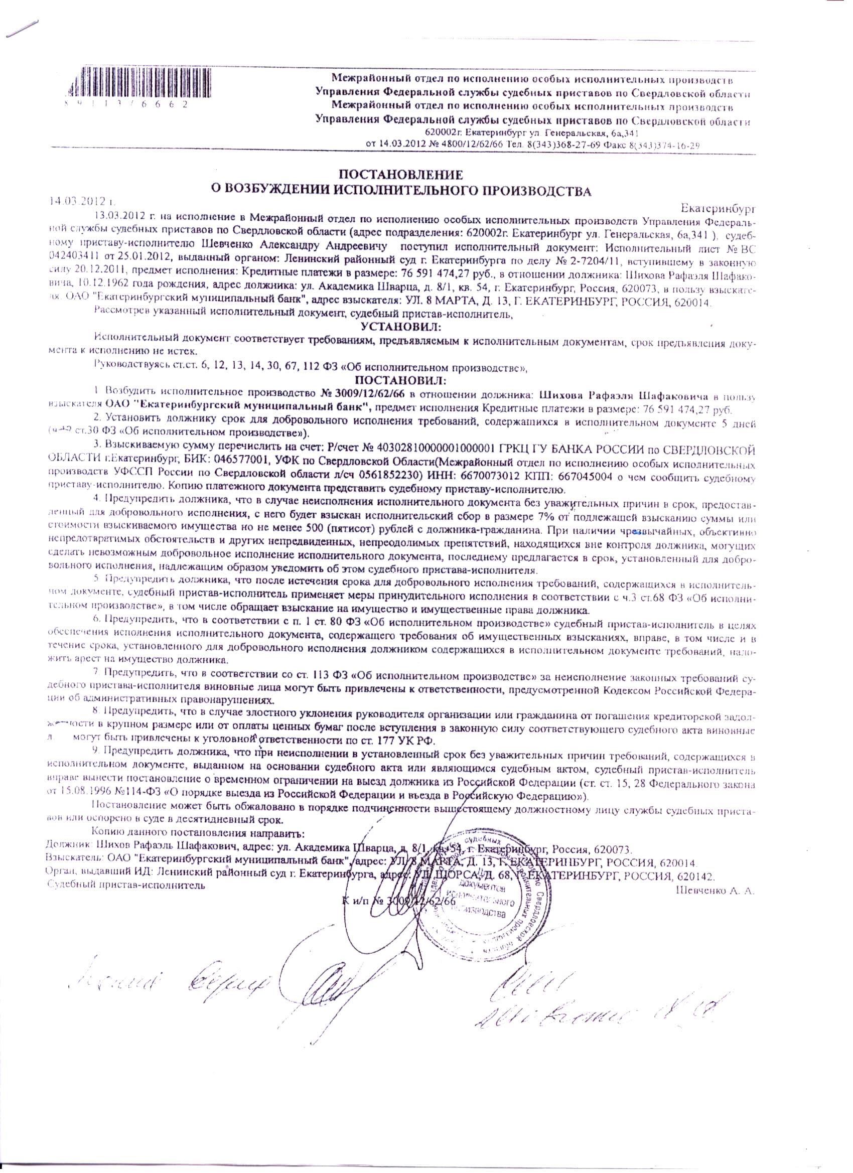 Ипотека в сбербанке документы для подачи заявки