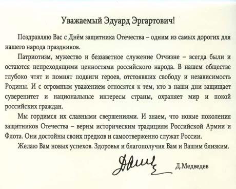 Поздравление от президента на 23 февраля