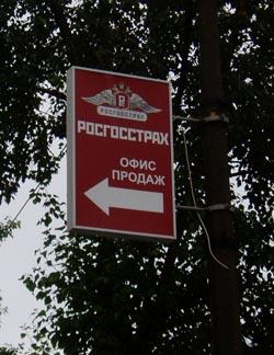 """...по Кемеровской области переданы материалы в отношении местного филиала страховой компании  """"Росгосстрах """", вместе..."""
