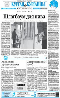 газета с днем рожденья: