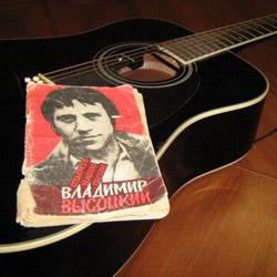 Высоцкий, гитара