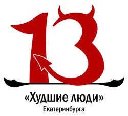 «Тринадцать»: голосование