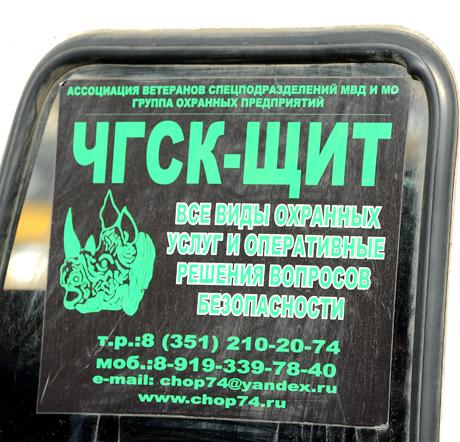 В Челябинске идет агрессивный