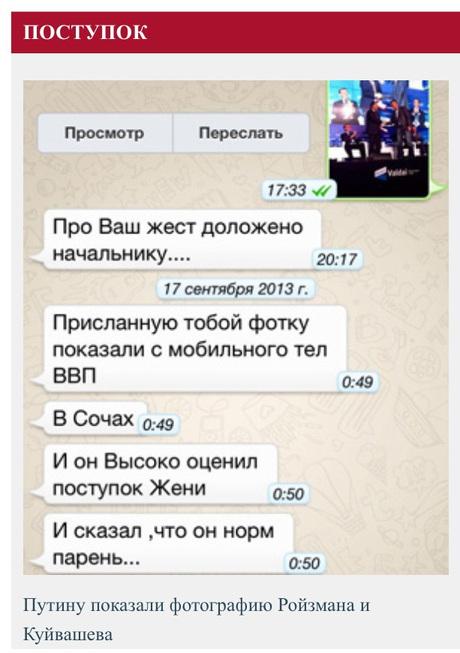 Путину показали Ройзмана