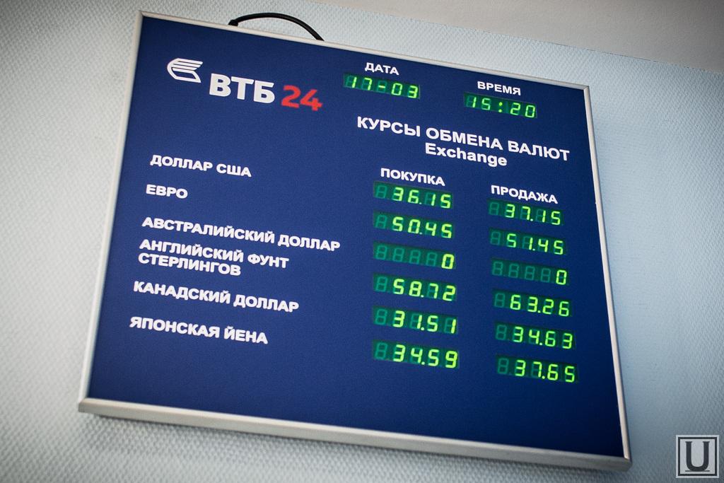 особое обмен валюты на сегодня улан-удэ банки термобелье нового