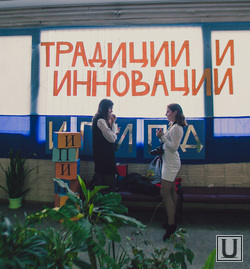 http://ura.ru/images/news/upload/articles/261/922/1036261922/13676_Ekskursiya_po_UrGPU_Ekaterinburg_studenti_pedinstitut_1398183564.jpg