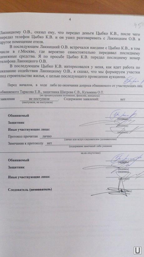 Протоколы допроса Тарасова о Цыбко и Юревиче, протокол