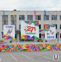 Троицк очень хочет стать нефтяной столицей Южного Урала. Тем более, что иных вариантов рывка у города все равно нет