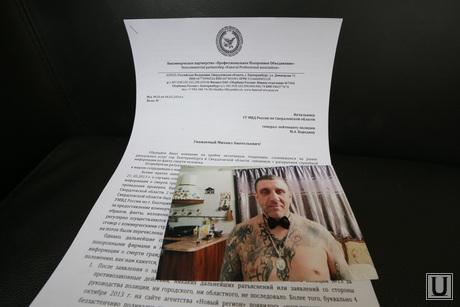 Письмо Бородину и фотка. Екатеринбург