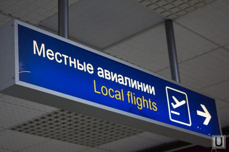 из аэропорта Челябинска.