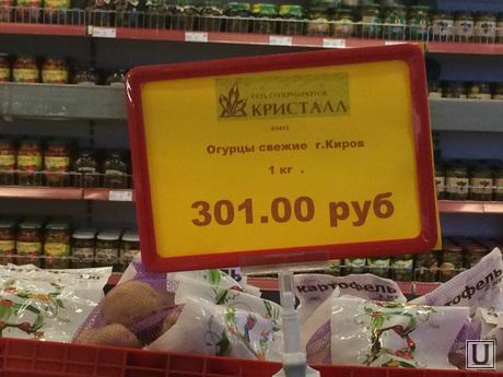 Цены на продукты, Салехард