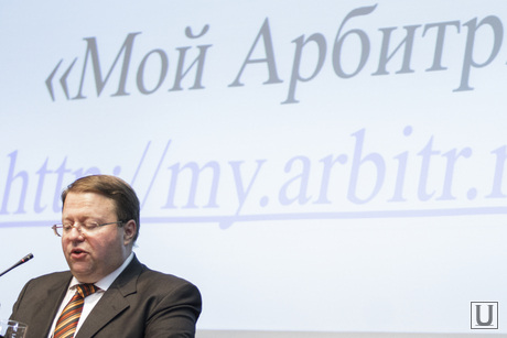 Иванов Антон, председатель Высшего арбитражного суда РФ, иванов антон, председатель высшего арбитражного суда рф, мой арбитр