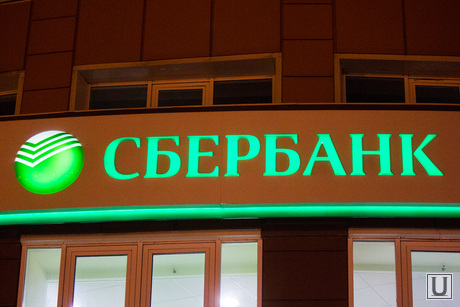 Банки. Нижневартовск.