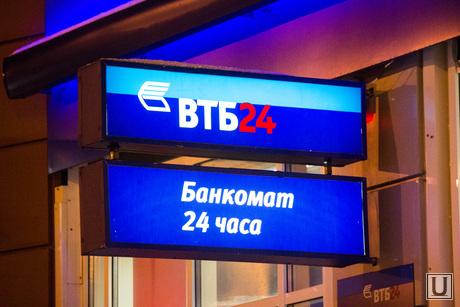 Банки. Нижневартовск., банк втб24