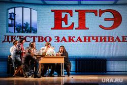 Шоу «Уральские пельмени» - Журчат рубли. Екатеринбург, егэ