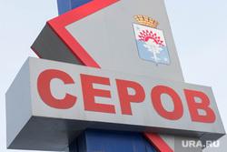 http://ura.ru/images/news/upload/articles/266/388/1036266388/115142_Serov_stela_serov_5926.3961.0.0.jpg