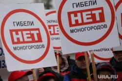 Митинг за сохранение металлургии. Пощадь Труда. Екатеринбург, митинг, профсоюзы, работники металлургии, нет гибели моногородов