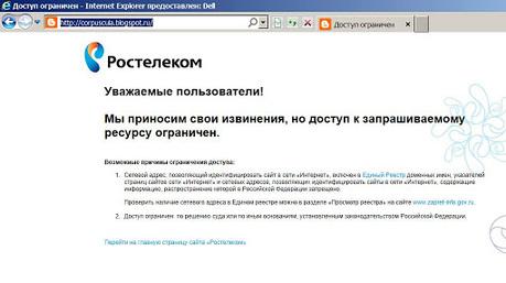 блокируются сайты