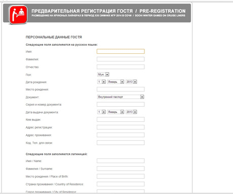 Как можно сделать регистрацию в фмс 49