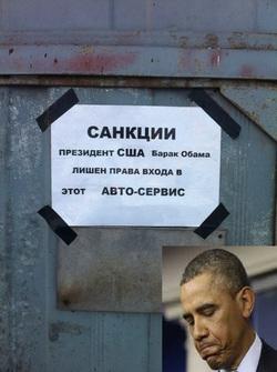 Россияне не сговариваясь ввели чудовищные санкции против Барака ...