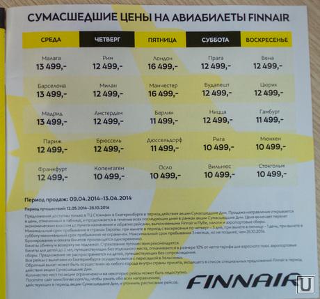 Авиабилеты на Кипр ДЕШЕВО! Билеты на самолет на Кипр