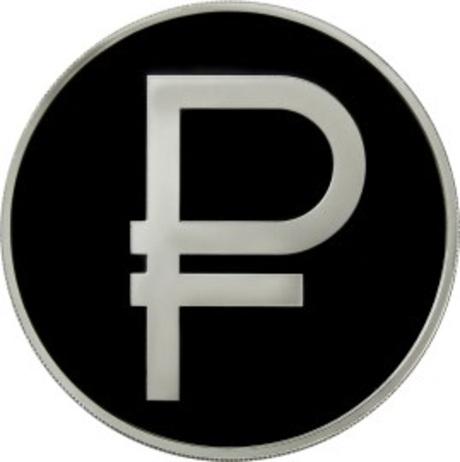 логотип рубля: