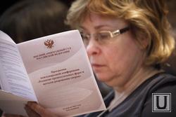 http://ura.ru/images/news/upload/news/186/792/1052186792/9999_Soveshtanie_predsedateley_arbitrazhnih_sudov_Rossii_1407155772.jpg