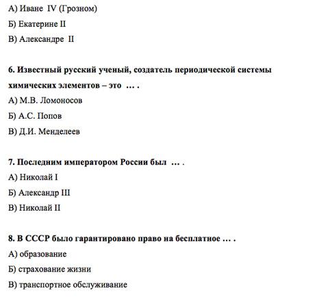 образец тест для мигрантов img-1