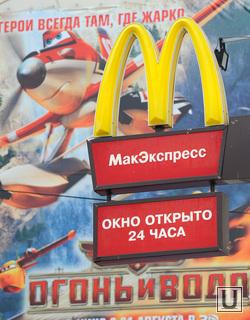 Граждане, запасайтесь! Роспотребнадзор решит судьбу пермских McDonald's