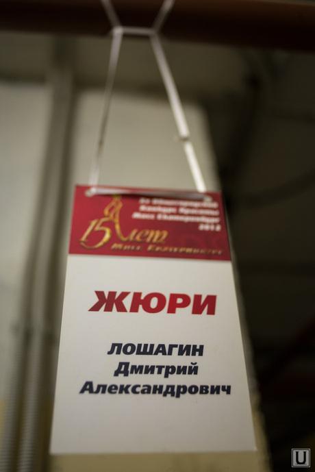 Лошагинский гараж. Екатеринбург, лошагин дмитрий, жюри, бейдж