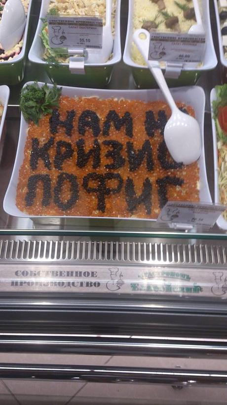"""В Екатеринбурге появился в продаже """"антикризисный салат"""" - с черной и красной икрой"""