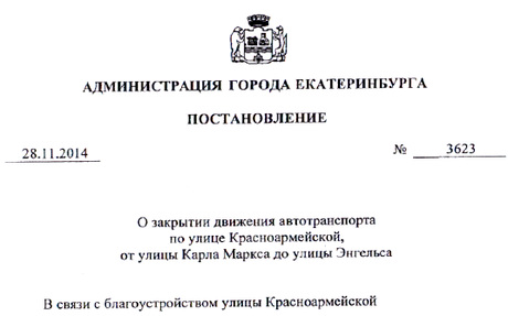 Екатеринбурга Александра