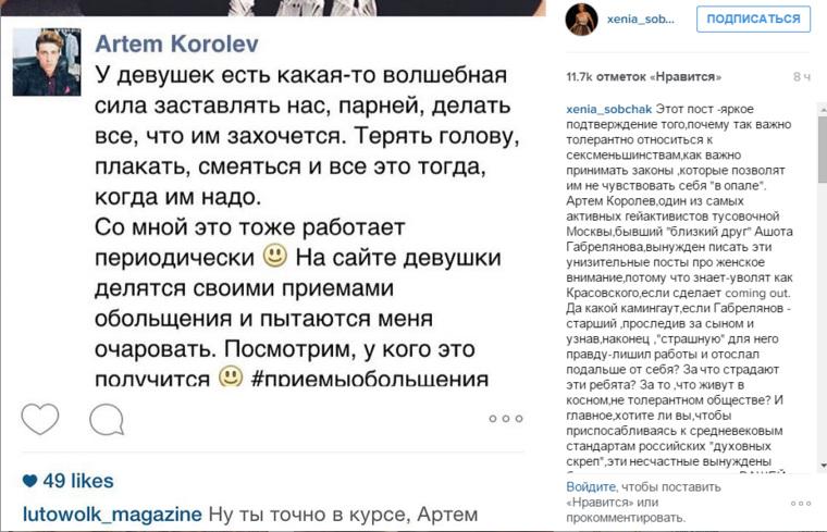 Собчак сообщила, что Артём Королёв гей, ивыступила залегализацию однополых браков
