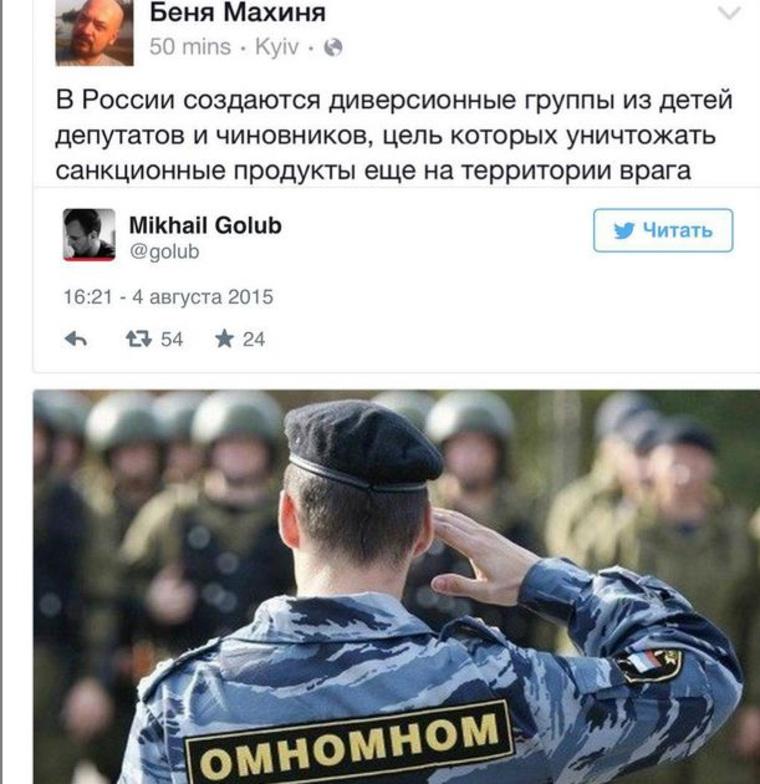 Специальные мобильные группы для уничтожения санкционных продуктов появятся в России - Цензор.НЕТ 4500