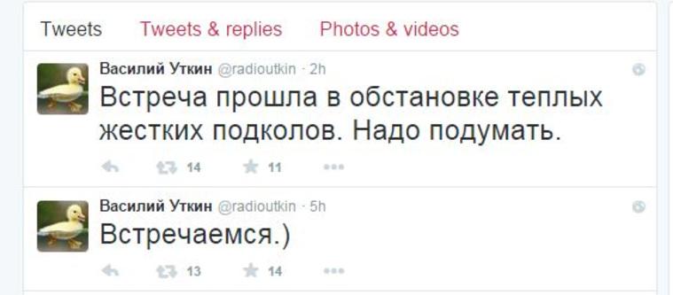 Скрин: Twitter Василия Уткина