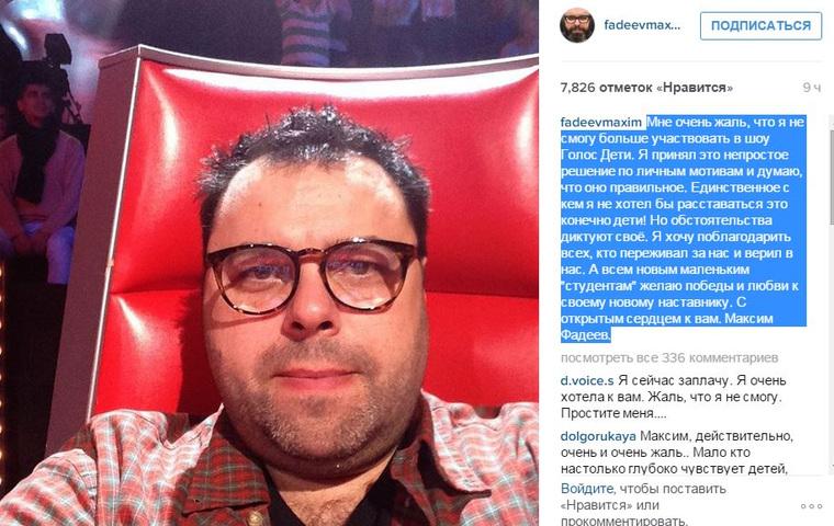 Макс Фадеев отказался отучастия вновом сезоне детского «Голоса»