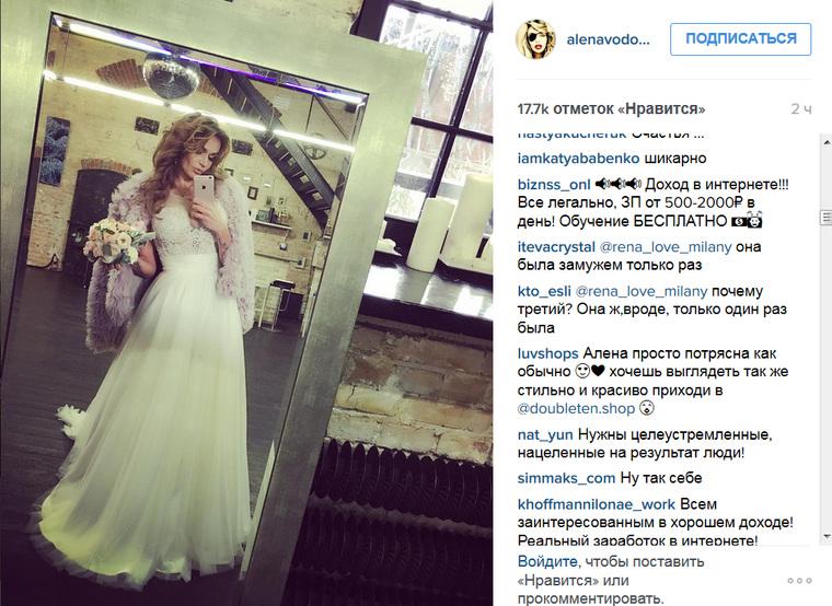 Алена Водонаева похвасталась еще одним свадебным платьем