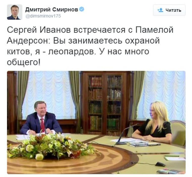 Памела Андерсон обсудила сСергеем Ивановым вопросы браконьерства
