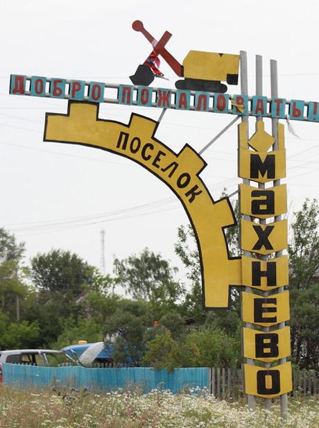 Свердловские байкеры едут в «горячую точку» Среднего Урала - село Махнево, «прославившееся» этническими конфликтами еще до Сагры