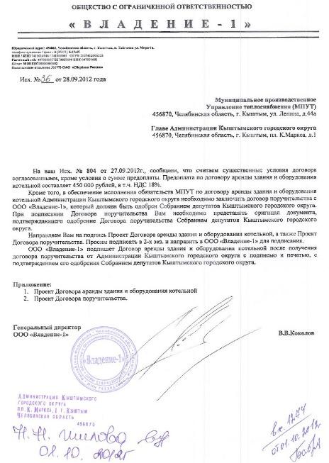 письмо о просьбе заключить договор образец