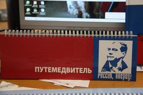 В магазинах Екатеринбурга продают иронию над Путиным и Медведевым. Срок годности  2013 год