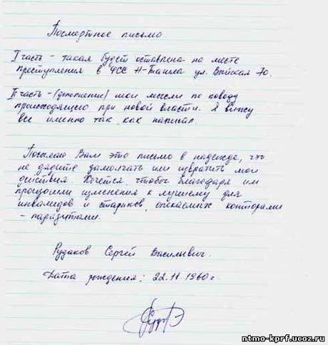 Инвалид Сергей Рудаков застрелил на прошедшей неделе двух сотрудников нижнетагильского Фонда социального страхования...