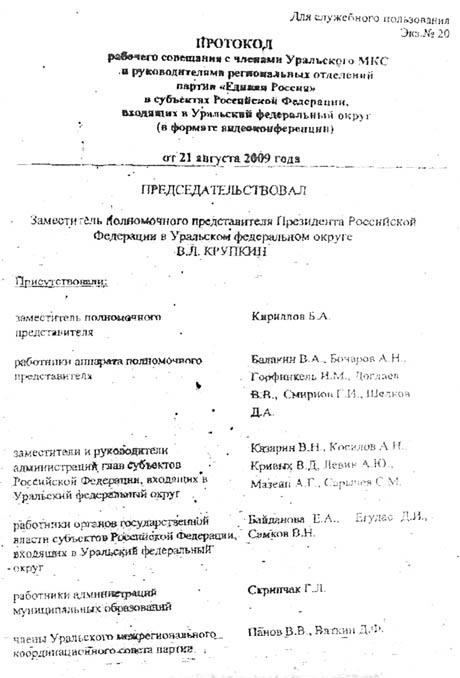 протокол заседания в полпредстве с решением об использовании административного ресурса